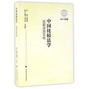 中国比较法学(比较法治文化2015年卷)
