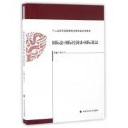 国际法国际经济法国际私法(十二五现代远程教育法学专业系列教材)