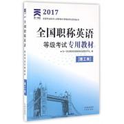 全国职称英语等级考试专用教材(理工类)/2017全国专业技术人员职称外语等级考试系列丛书