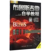 布鲁斯吉他自学教程(附光盘)/刘传风华系列丛书