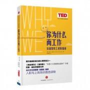 你为什么而工作(价值型员工进阶指南)(精)/TED思想的力量系列