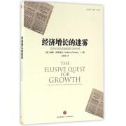 经济增长的迷雾(经济学家的发展政策为何失败)/比较译丛