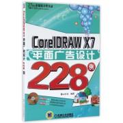 CorelDRAW X7平面广告设计228例(附光盘)