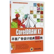 CorelDRAW X7平面广告设计经典108例(附光盘)