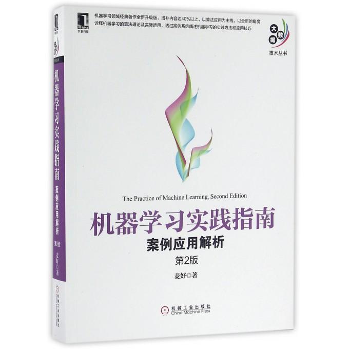机器学习实践指南(案例应用解析第2版)/大数据技术丛书