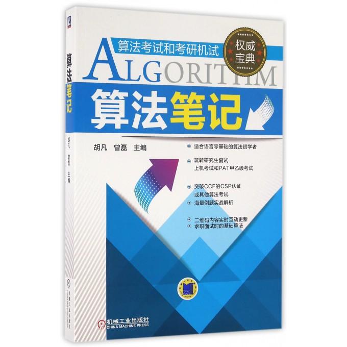 算法笔记(算法考试和考研机试)