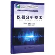 仪器分析技术(中等职业教育工业分析与检验专业系列教材)