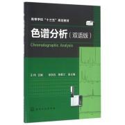 色谱分析(双语版高等学校十三五规划教材)