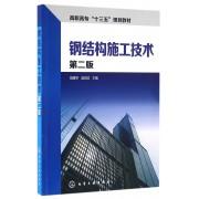 钢结构施工技术(第2版高职高专十三五规划教材)