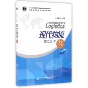 现代物流(英汉对照第2版十二五普通高等教育本科国家级规划教材)