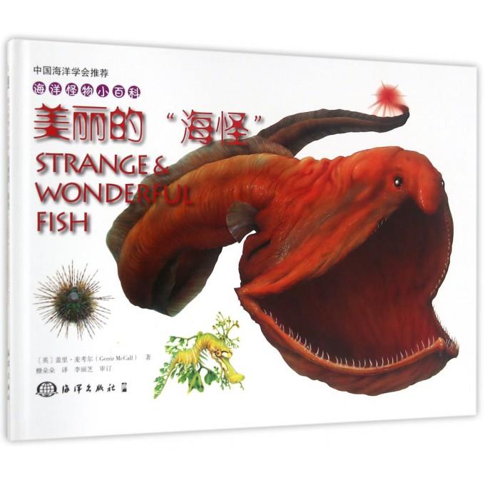 美丽的海怪(精)/海洋怪物小百科