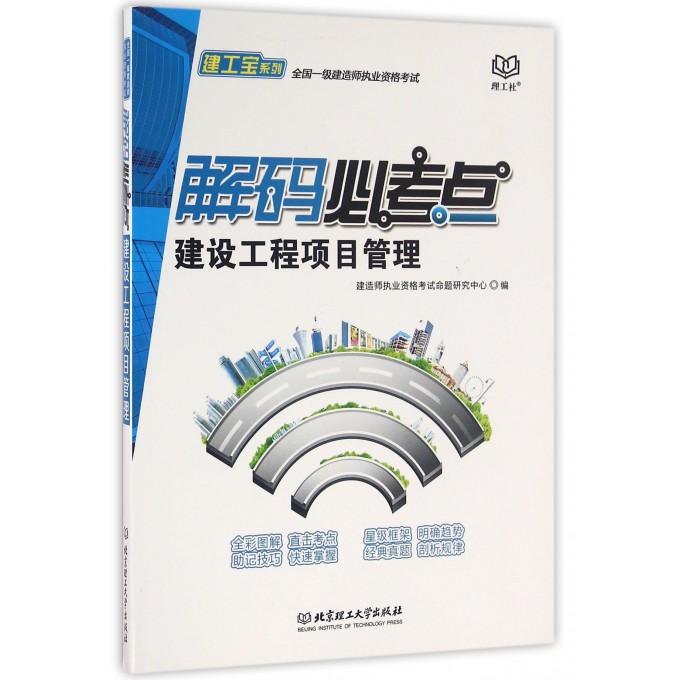 解码必考点(建设工程项目管理)/建工宝系列