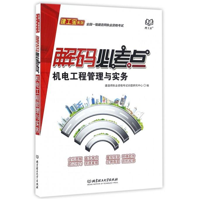解码必考点(机电工程管理与实务)/建工宝系列