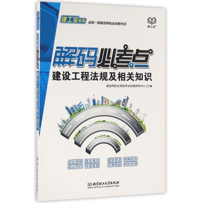 解码必考点(建设工程法规及相关知识)/建工宝系列