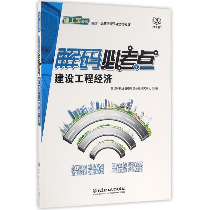 解码必考点(建设工程经济)/建工宝系列