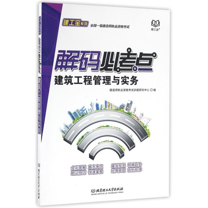 解码必考点(建筑工程管理与实务)/建工宝系列