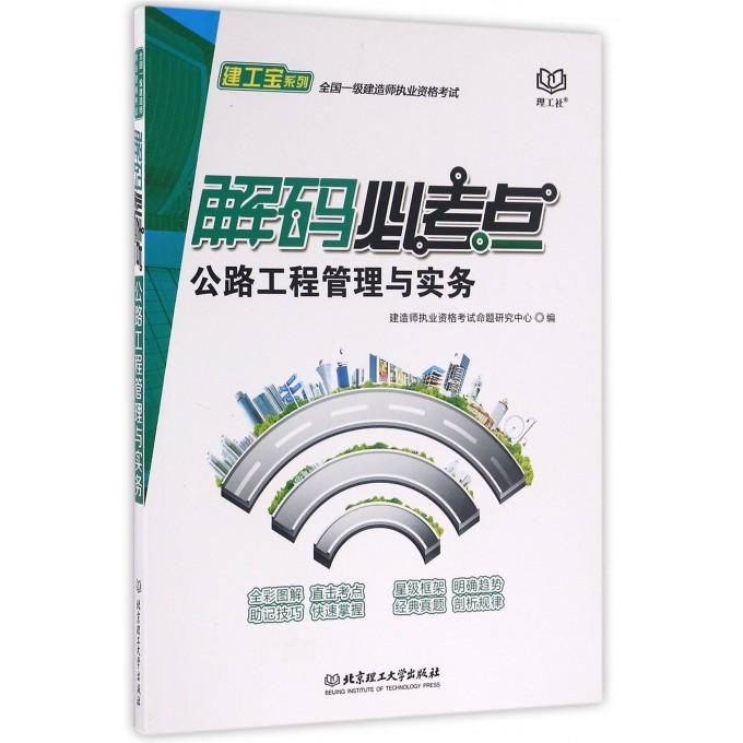 解码必考点(公路工程管理与实务)/建工宝系列
