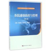 医院感染防控与管理(第2版21世纪全国高校创新型人才培养规划教材)