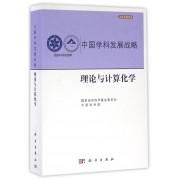 中国学科发展战略(理论与计算化学)/学术引领系列/国家科学思想库