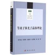 等离子体光子晶体理论(精)/当代杰出青年科学文库