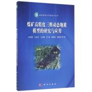 煤矿高精度三维动态地质模型的研究与应用/地球观测与导航技术丛书
