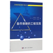 备件保障的工程实践/舰船装备保障工程丛书