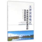 天津滨海地区水库水质咸化机理分析及实验研究