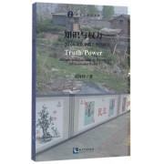 知识与权力--农民环境抗争的人类学研究/紫金人类学书系