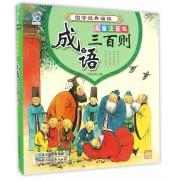 成语三百则(儿童注音版)/国学经典诵读
