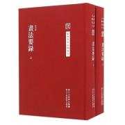 画法要录(上下)(精)/中国艺术文献丛刊