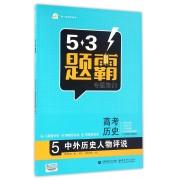 高考历史(5中外历史人物评说适用年级高2高3)/5·3题霸专题集训