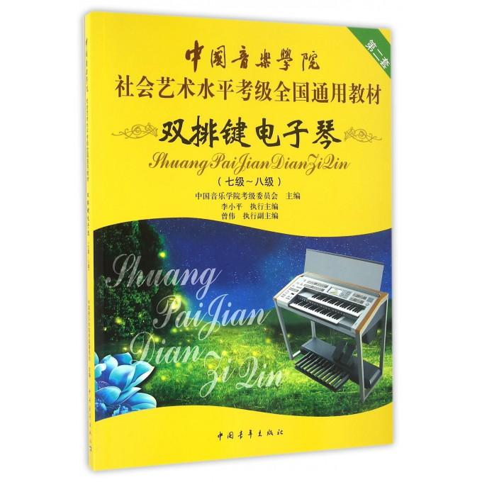 双排键电子琴(7级-8级中国音乐学院社会艺术水平考级全国通用教材)