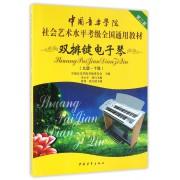 双排键电子琴(9级-10级中国音乐学院社会艺术水平考级全国通用教材)