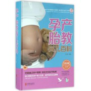 孕产胎教育儿百科(经典珍藏孕产育儿宝典全彩版)(精)