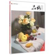 品格(静物照片3)/一线教学系列丛书