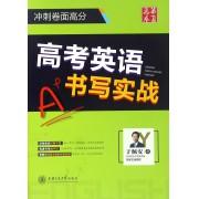 高考英语书写实战