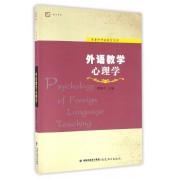 外语教学心理学/章兼中外语教育文库/梦山书系