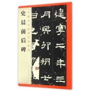 史晨前后碑/中国历代名碑名帖精选