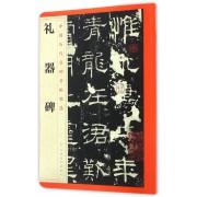 礼器碑/中国历代名碑名帖精选