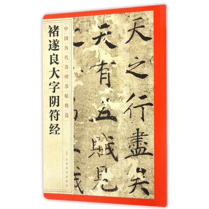 褚遂良大字阴符经/中国历代名碑名帖精选