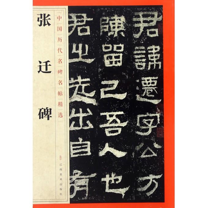 张迁碑/中国历代名碑名帖精选