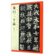 龙门二十品(下)/中国历代名碑名帖精选