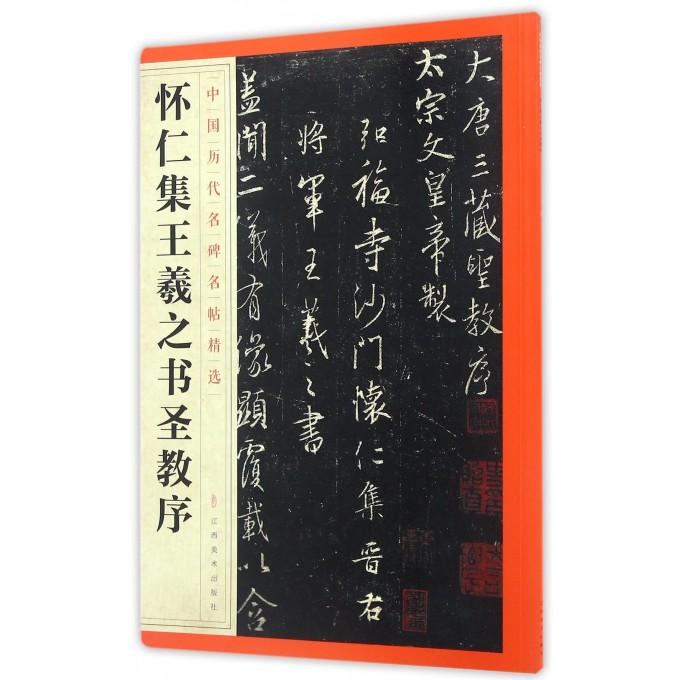 怀仁集王羲之书圣教序/中国历代名碑名帖精选