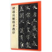 褚遂良雁塔圣教序/中国历代名碑名帖精选