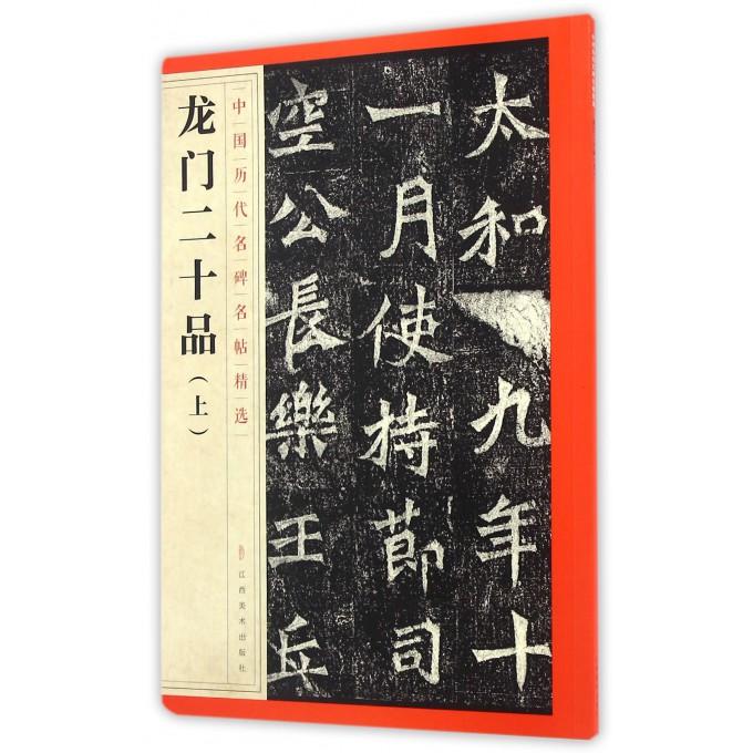 龙门二十品(上)/中国历代名碑名帖精选