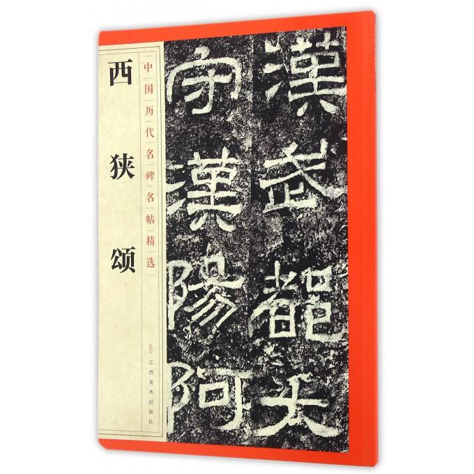 西狭颂/中国历代名碑名帖精选
