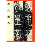 泰山刻石/中国历代名碑名帖精选