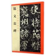郑文公碑/中国历代名碑名帖精选