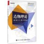 造物理论(游戏关卡设计指南)/GAD游戏学院系列丛书