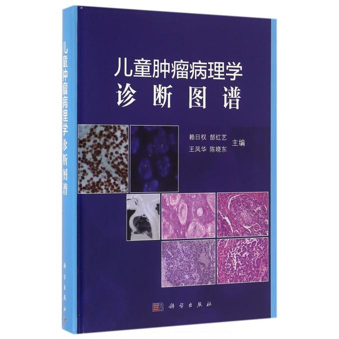 儿童肿瘤病理学诊断图谱(精)